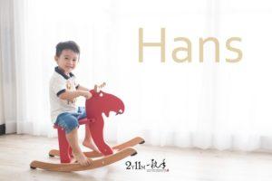 750 7164 300x200 [兒童攝影 No5] Hans/2Y