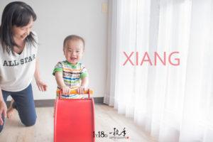750 0667 300x200 [兒童攝影 No23] Xiang/1Y