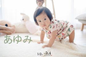 D50 0625 300x200 [兒童攝影 No32] あゆみ/1Y