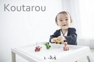 20170923 124 300x200 [兒童攝影 No146] koutarou   1Y