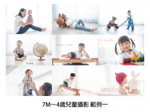 兒童一 300x224 兒童攝影服務