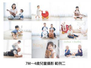 兒童二 300x224 兒童攝影服務