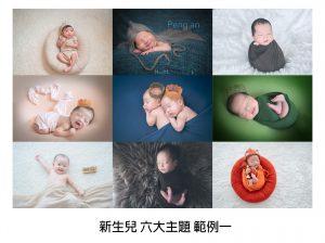 到府一 300x224 新生兒攝影到府方案介紹