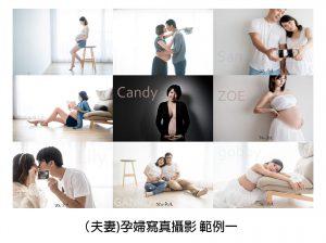 孕雙人一 300x224 孕婦寫真服務