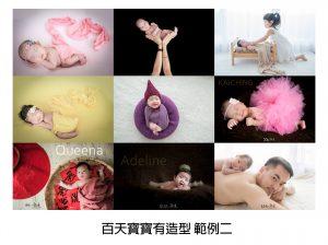有造型二 300x224 百天寶寶攝影價格