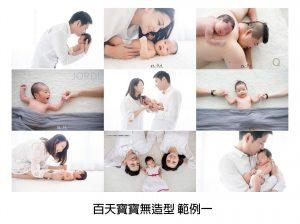 無造型一 300x224 百天寶寶攝影價格