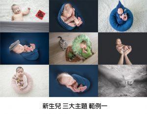 新生兒三大主題一 300x234 月子中心到府揪團方案